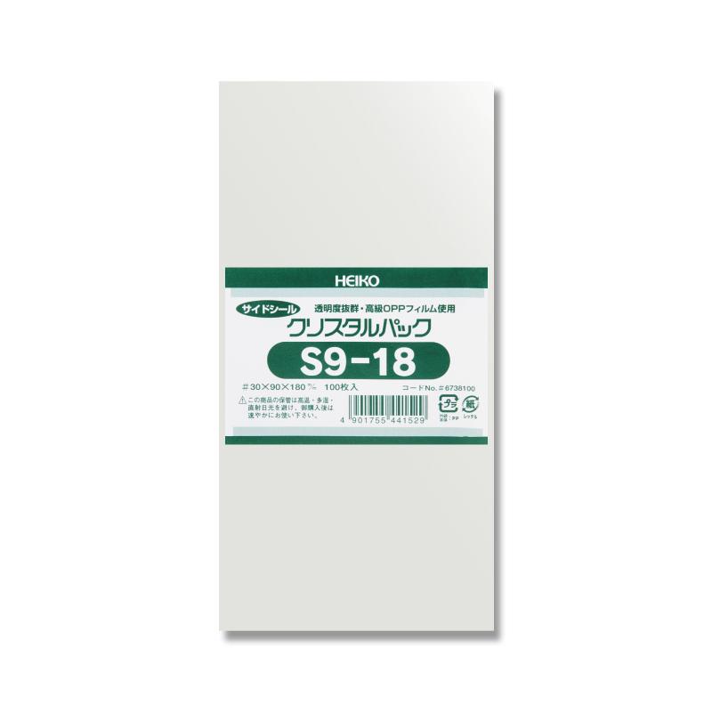 SALE OPP袋 透明袋 テープなし HEIKO 100%品質保証! ラッピング クリアパック スーパーSALE10%OFF S9-18 ハンドメイド クリスタルパック シモジマ 100枚 梱包袋