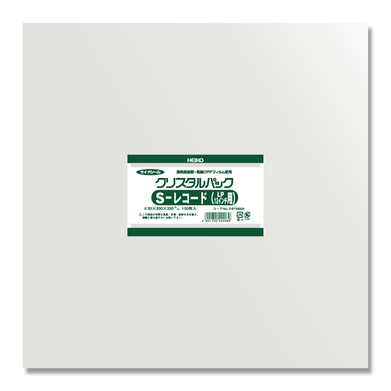 透明度の高い透明OPP袋です! 【スーパーSALE10%OFF】OPP袋 クリスタルパック HEIKO シモジマ S-レコード用 (テープなし) 100枚 透明袋 梱包袋 ラッピング ハンドメイド