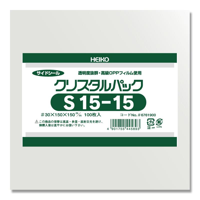 OPP袋 透明袋 テープなし HEIKO ラッピング クリアパック 保障 スーパーSALE10%OFF クリスタルパック 100枚 永遠の定番 梱包袋 ハンドメイド シモジマ S15-15