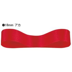 ネコポス対応商品 高品質でリーズナブルな片面サテンリボン 当店リボンで一番人気 ラッピングリボン HEIKO 価格 交渉 送料無料 シモジマ シングルサテンリボン 新生活 幅18mmx20m アカ レッド 赤