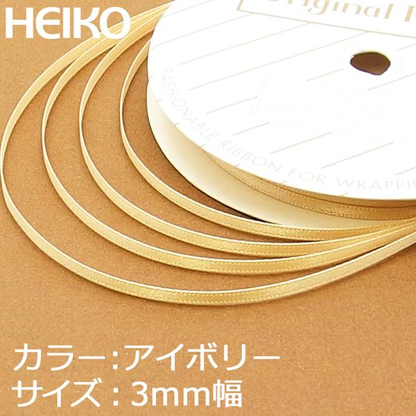 【ネコポス対応商品】高品質でリーズナブルな片面サテンリボン!当店リボンで一番人気! ラッピングリボン HEIKO シモジマ シングルサテンリボン 幅3mmx20m アイボリー