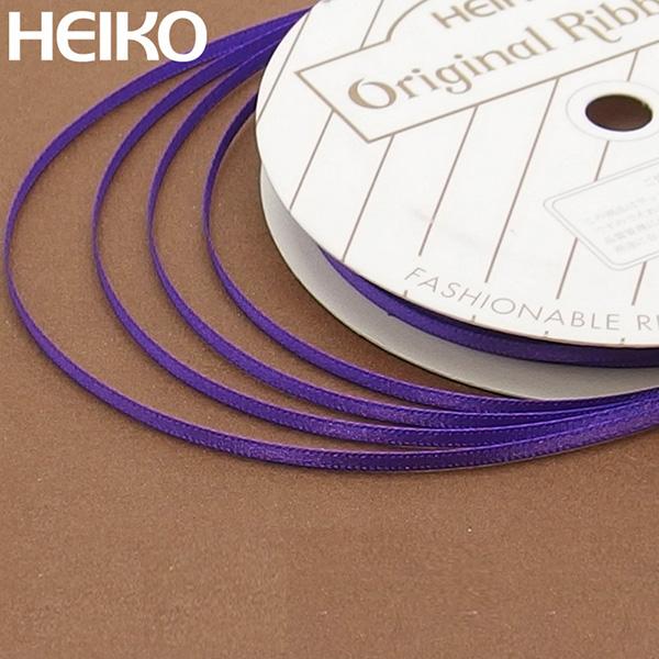 ラッピングリボン HEIKO シモジマ シングルサテンリボン 幅3mmx20m 濃い紫(コイムラサキ)