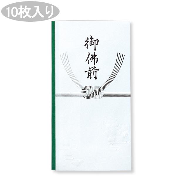 手芸クラフトのラッピング倶楽部 HEIKO シモジマ仏多当(のし袋)御仏前(10枚入り)