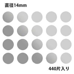 ラッピング事務用に!ラッピングに!丸シールアート!多用途にお使いいただける丸型シールです タックラベル(シール)HEIKO シモジマ No.036 丸シール 銀 直径14mm(440片入り)