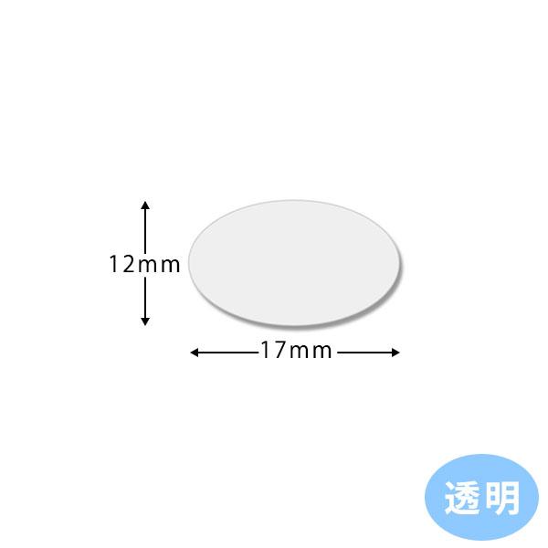 手芸クラフトのラッピング倶楽部 タックラベル シール HEIKO シモジマ 12x17mm 5☆好評 210枚入り 新品未使用 タックラベルNo.281 透明の楕円シール
