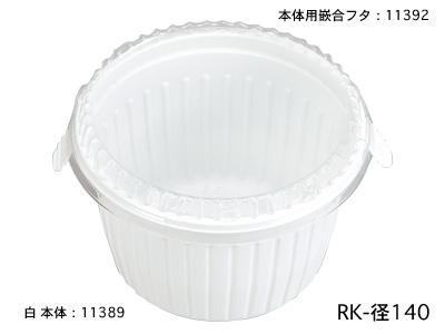 RK-径140 白 本体