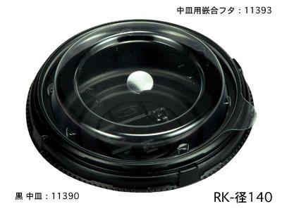 RK-径140 黒 中皿
