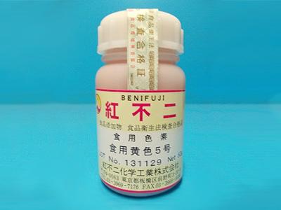 【 食紅 粉末食用色素 黄5号 50g 紅不二 】 粉末タイプ 食用色素 国産