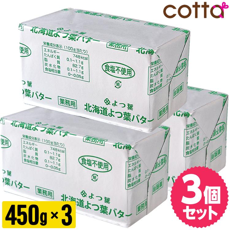 バターが3個セットで更にお得に 《冷凍冷蔵》北海道 よつ葉バター 海外輸入 人気急上昇 食塩不使用 450g 450g 無塩 無塩バター バター 3個セット