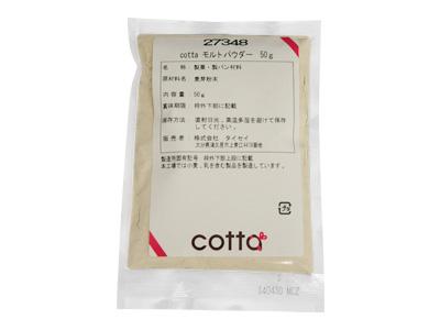 本店 cotta 購入 モルトパウダー 50g