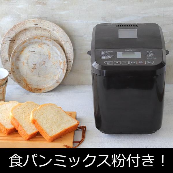 今だけ 食パンミックス粉をもれなくプレゼント中 シロカ 値引き 1斤 おうちベーカリー SB-1D151 ホームベーカリーミックス 出荷 食パンミックス粉プレゼント中 ホームベーカリー 付き