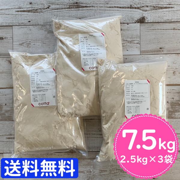 まとめ売り 激安価格と即納で通信販売 送料無料 cotta 全粒粉 3袋セット 7.5kg 物品 スーパーファインハード 2.5kg