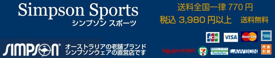 シンプソン スポーツ:オーストラリアの由緒ある老舗ブラント『Simpson』の専門店です。