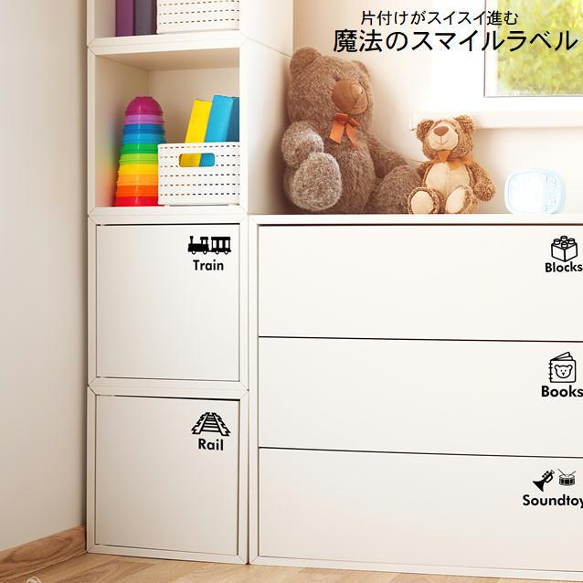 おもちゃ 収納 ラベル おしゃれ 子供部屋 カラーボックス ホワイトインテリア 1000円ポッキリ 日本 5枚セット おもちゃラベル1-30 収納ラベル モノトーン 高い素材 片付け ウォールステッカー シール Eyenavi おもちゃ箱