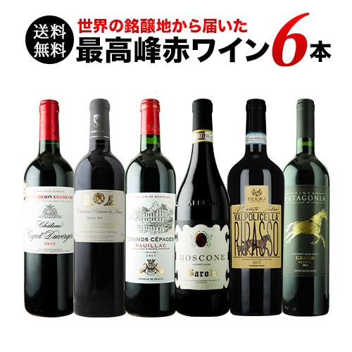 【送料無料】「6」世界の銘醸地から届いた最高峰赤ワイン6本セット 送料無料 赤ワインセット 【ギフト・プレゼント対応可】【ギフト ワイン】【ソムリエ】【お歳暮 ギフト】