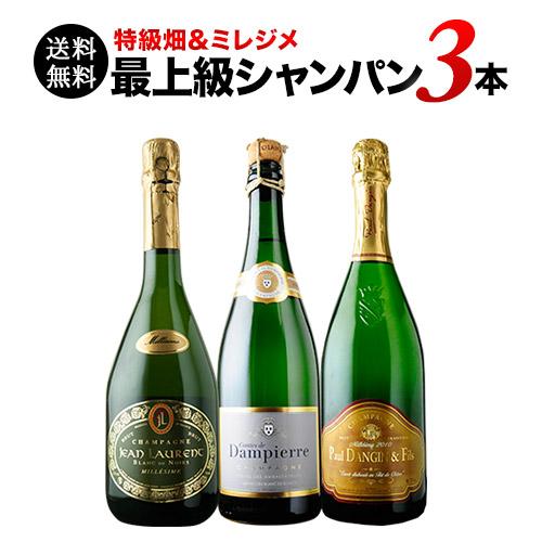 【送料無料】「10」特級畑&ミレジメ最上級シャンパン3本セット【ギフト・プレゼント対応可】【ギフト ワイン】【ソムリエ】【お歳暮 ギフト】