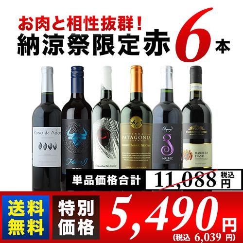 納涼祭限定赤ワイン6本セット
