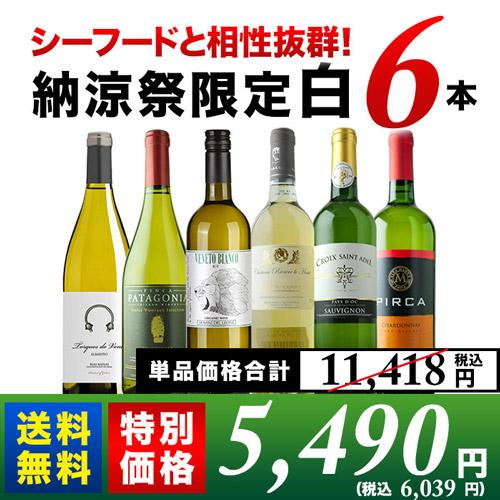 納涼祭限定白ワイン6本セット