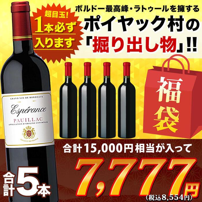 お年玉福袋・赤ワイン5本