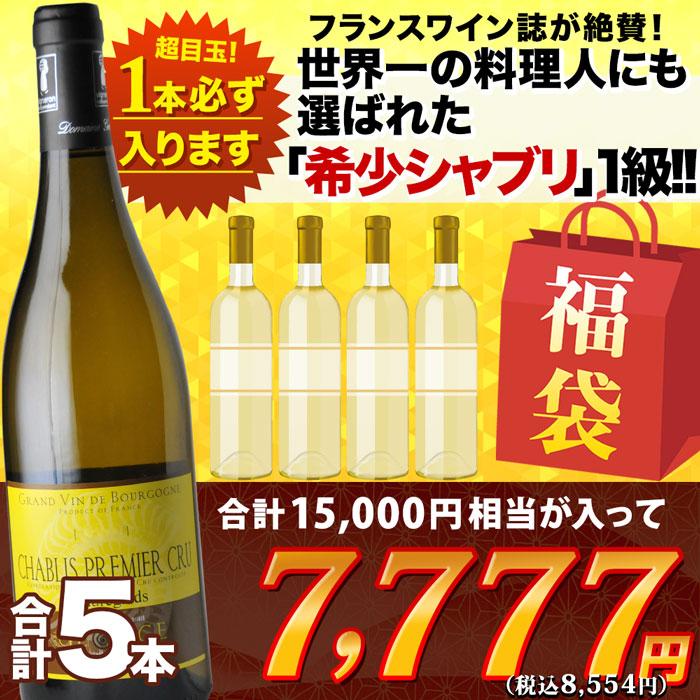 お年玉福袋・白ワイン5本