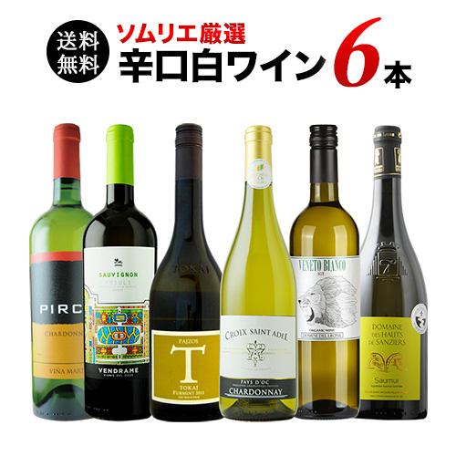 【送料無料】辛口白ワイン6本セット 第61弾 送料無料 白ワインセット 【ギフト・プレゼント対応可】【ギフト ワイン】【ソムリエ】【家飲み】【ハロウィン】