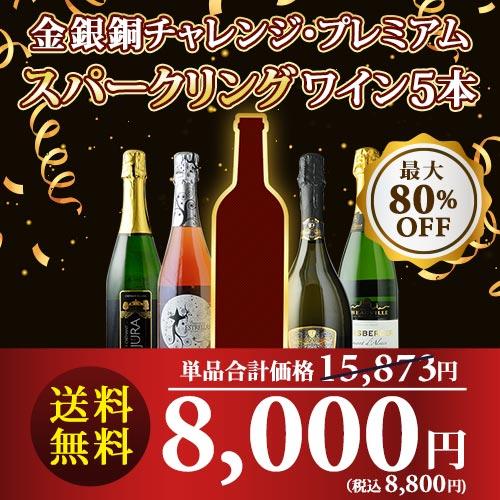 金銀銅チャレンジ・プレミアムスパークリングワイン5本セット