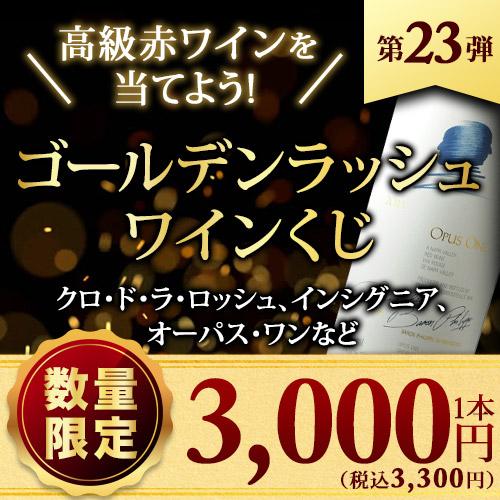 ゴールデンラッシュワインくじ(赤ワイン)