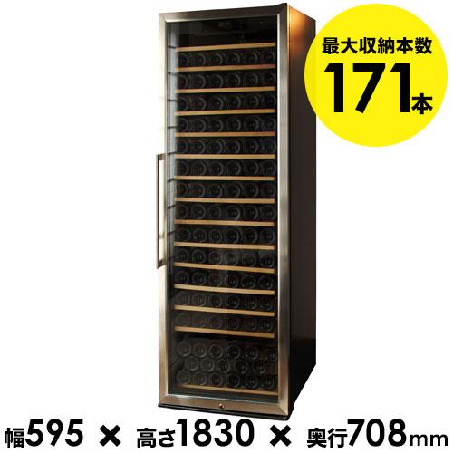 ワインセラー 171本収納ワインセラー スタイルクレア SC-171 送料無料 【ソムリエ】