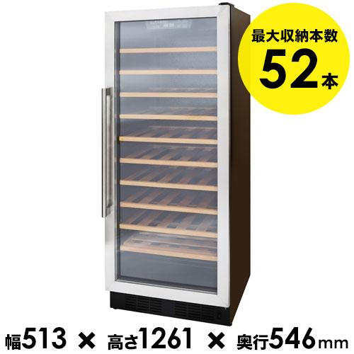 ワインセラー 52本収納ワインセラー スタイルクレア SC-52 送料無料 【ソムリエ】