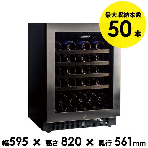 ワインセラー 50本収納ワインセラー ヴァンテック V40SG 送料無料 【ソムリエ】