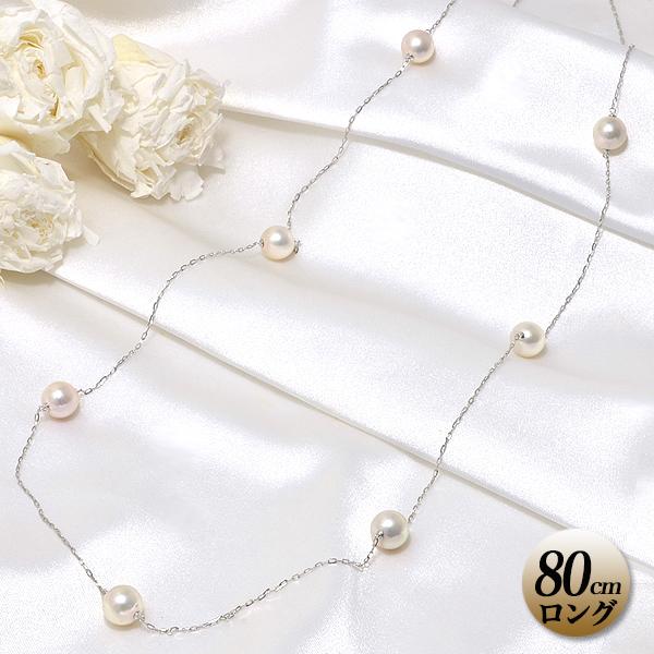 【受注発注品】あこや真珠 80cmロング 7粒パール ステーションネックレス ホワイト系 8.5-9.0mm BBB~C K18WG ホワイトゴールド (52-5682)[n6]