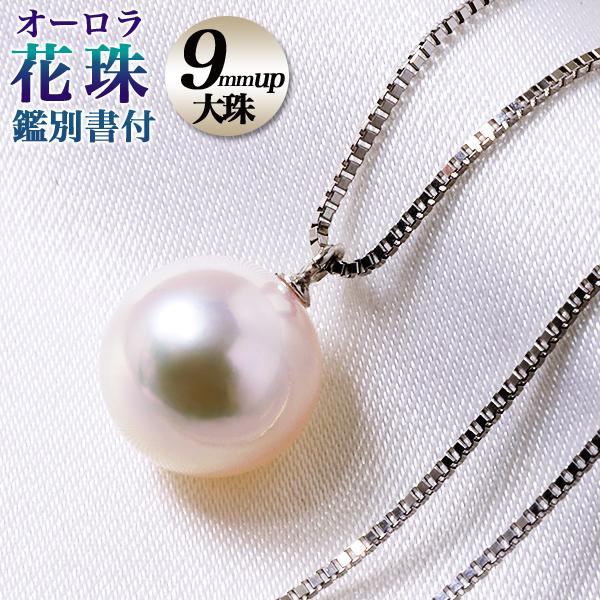d442d7e07e8ab 贈り物にも最適 上質に輝く大粒花珠真珠ペンダント 鑑別書付き オーロラ ...