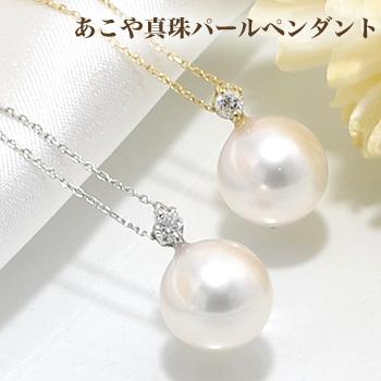 「あこや真珠 パールペンダント ネックレス(チェーン付) ホワイト系 8.0-8.5mm BBB K10/K10WG」[入学式・卒業式][n3]