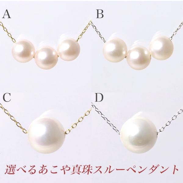 [選べる]あこや本真珠 パールスルーペンダント ホワイト系 A・B:4.5-5.0mm/C・D:5.5-6.0mm B~CB~CB K18WG/K18」(アコヤ本真珠)[n5][BB]