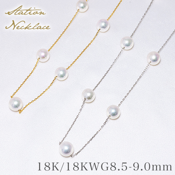 【選べる材質】あこや真珠 ステーションネックレス(チェーン付)ホワイト系 8.5-9.0mm A~BBB~C K18WG/K18YGホワイトゴールド(パールネックレス)(アコヤ本真珠)[n6]6月誕生石