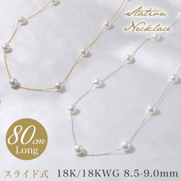 「【選べる材質】あこや真珠 80cmロング ステーションネックレス(チェーン付)ホワイト系 8.5-9.0mm A~BBB~C K18WG/K18YG」 ホワイトゴールド(パールネックレス)(アコヤ本真珠)[n6][stpnc]6月誕生石