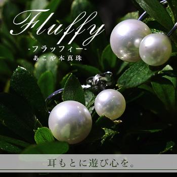 あこや真珠 ダブルパールピアス ~Fluffy(フラッフィ)~ ホワイト系 5.5-6.0/7.5-8.0mm K14WG (真珠 ピアス)(パール ピアス)(アコヤ本真珠)[n4][SS]6月誕生石