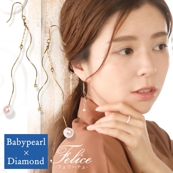K10 ベビーパール×一粒ダイヤモンド フックピアス ~Felice(フェリーチェ)~ あこや真珠 4.5-5.0mm [n5](真珠 ピアス)(スパイラル ロングピアス)(プレゼントにおすすめ)6月誕生石[n5]