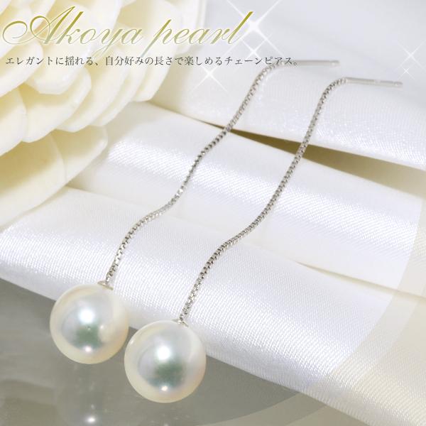 あこや真珠 チェーンパールピアス パールホワイト系 8.5-9.0mm BBB K14WG ホワイトゴールド ベネチアン 5cm [n4](本真珠 ロングピアス おしゃれ)