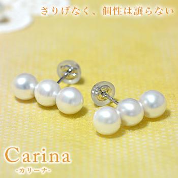 あこや真珠 トリプルパールピアス ~Carina(カリーナ)~ ホワイト系 5.5-6.0mm K14WG [n4](真珠 ピアス)(ベビーパール) トレンド 6月誕生石