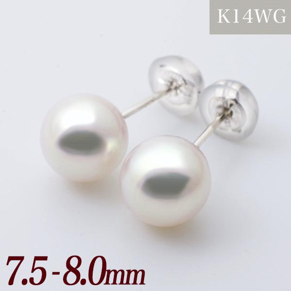 あこや本真珠 パールピアス ホワイト系 7.5-8.0mm AAB K14WG ホワイトゴールド [n3](真珠 ピアス スタッド)(冠婚葬祭 フォーマル 入学式 卒業式 成人式)