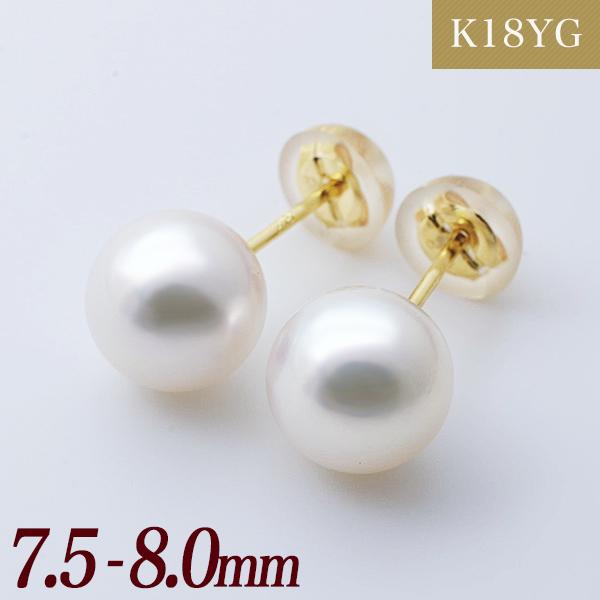 あこや本真珠 パールピアス ホワイト系 7.5-8.0mm AAB K18 ゴールド [n3](真珠 ピアス スタッド)(冠婚葬祭 フォーマル 入学式 卒業式 成人式)