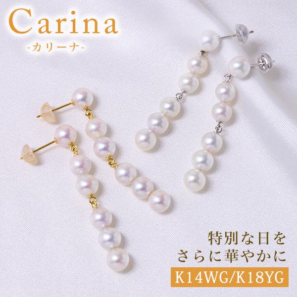 あこや真珠 ~Carina(カリーナ)~ スタッド お団子ジャラパールピアス ホワイト系 5.5-6.0mm A~BB~CB~C K18YG/K14WG [n4](真珠ピアス パール パーティー カジュアル 普段使い)