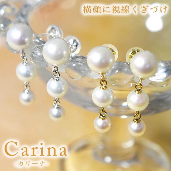あこや真珠 トリプルパール ブラピアス ~Carina(カリーナ)~ ホワイト系 4.5-7.5mm K18YG/K14WG(真珠 ピアス)(パールピアス)(ベビーパール)[SS][n4]6月誕生石[CO][346]