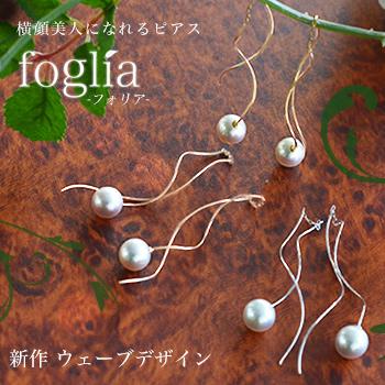 あこや真珠 ウェーブデザイン パールピアス ~Foglia(フォリア)~ ホワイト系 7.5-8.0mm K14WG/K18YG/K18PG (真珠 ピアス)(パール スパイラル)(アコヤ本真珠)[SS][n4][CO][346]6月誕生石