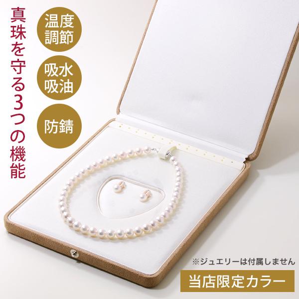 [ネコポス発送不可] 真珠の美しさを保つジュエリーケース パールキーパー 2点用(ネックレス・ピアスイヤリング) 上品なベージュ 《当店限定オリジナルカラー》 [n3](真珠ネックレス専用 ジュエリーの保管・収納に)