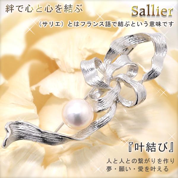 「あこや真珠 パールブローチ ホワイト系 8.5-9.0mm A~BA~BA~B SV」[n5](冠婚葬祭 フォーマル 入学式 卒業式 成人式)