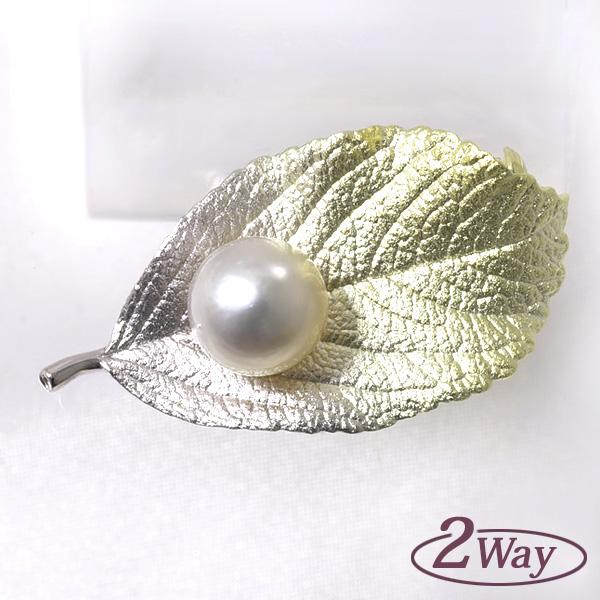 【受注発注品】あこや真珠 グラデーションカラーリーフ パールブローチ/ペンダントヘッド(2WAY) ホワイト系 8.0-8.5mm BBB シルバー(silver) [n6]