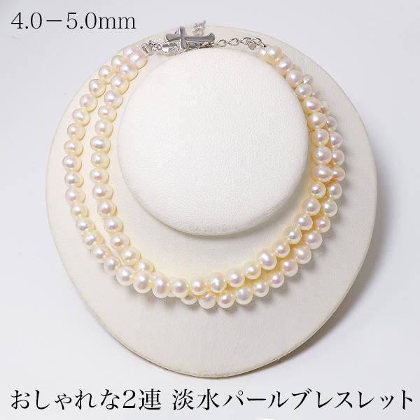 淡水真珠 2連 パールブレスレット ホワイト系 4.0-5.0mm ポテト クロスデザイン アジャスタークラスプ シルバー(silver) [n4](真珠 ブレスレット)(ベビーパール)