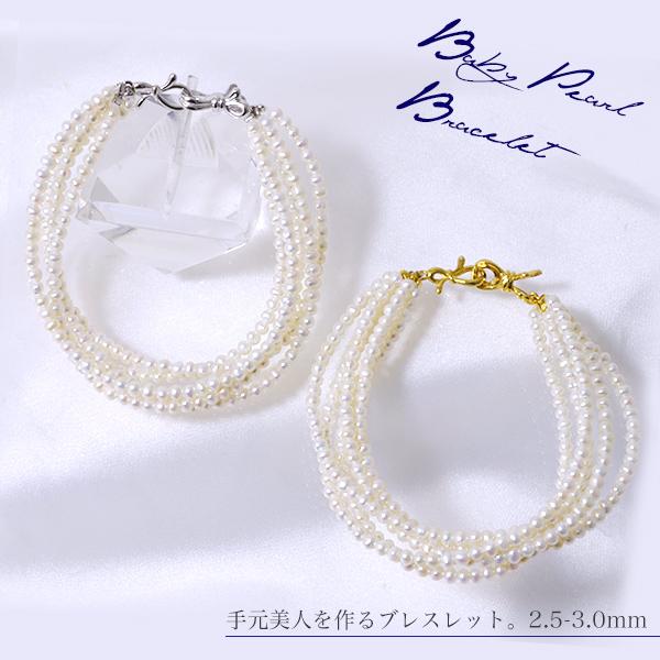 淡水パール 選べるパールブレスレット ホワイト(ナチュラル)系 2.5-3.0mm AB~C クリップクラスプ シルバー(silver/金メッキ)[n3](真珠 ブレスレット)